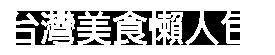 台灣美食懶人包